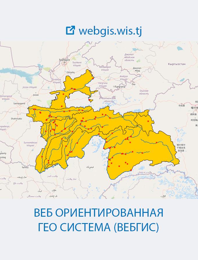 ВЕБГИС